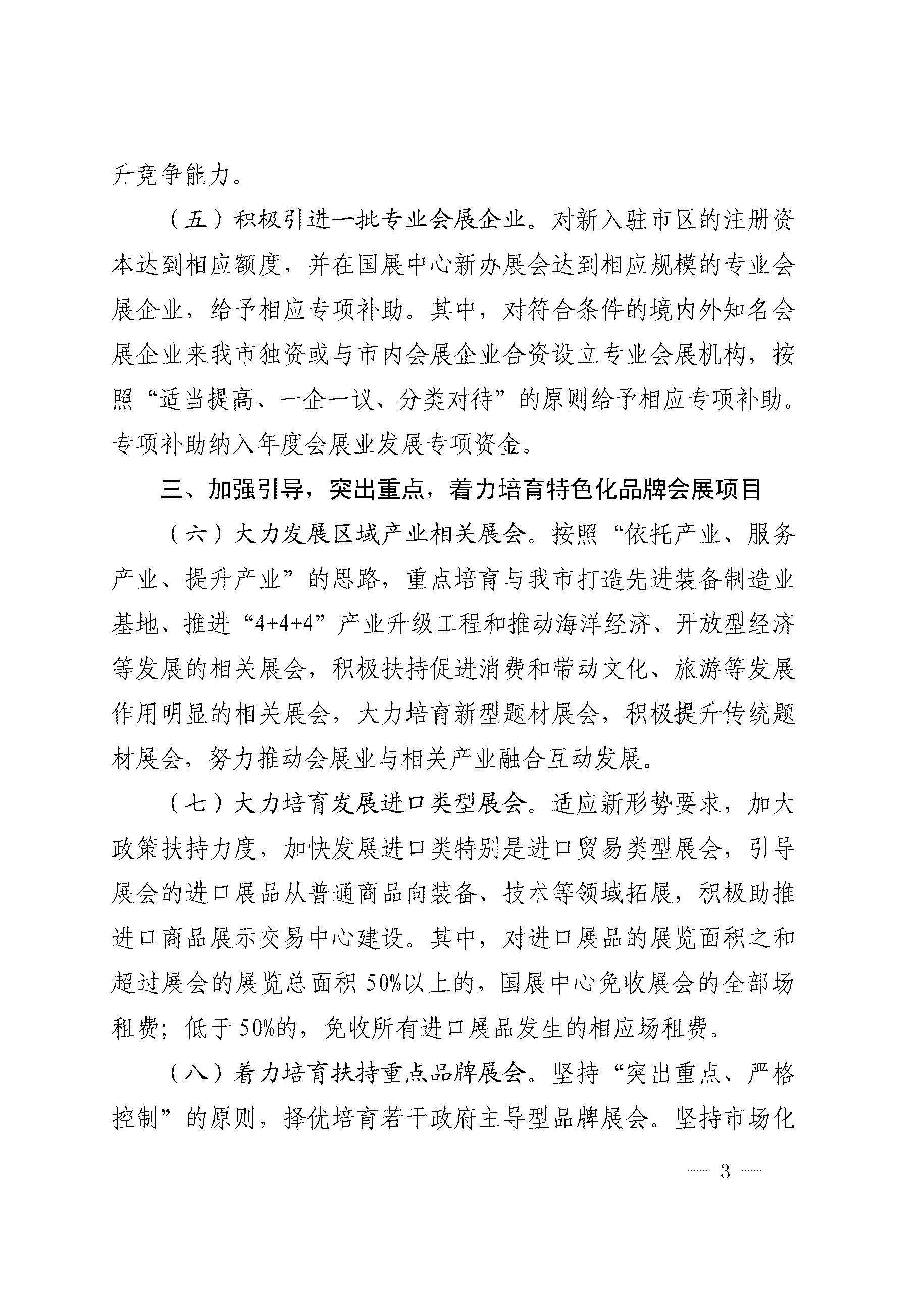 【新】宁 波市人民政府关于进一步推进区域性国际会展之都建设第四百七十七的若干意见_p03.jpg