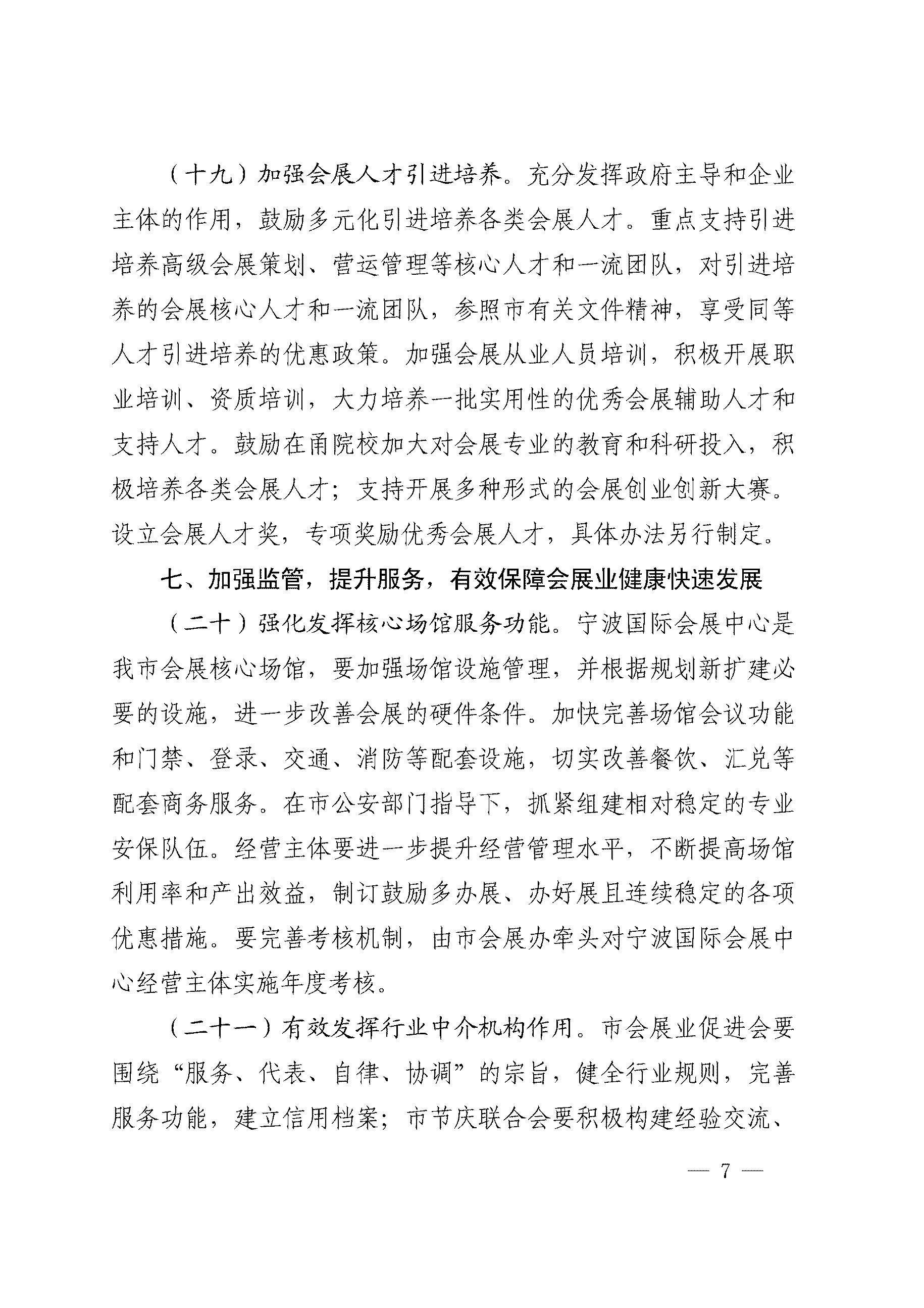 【新】博猫登录网址市人民政府关于进一步推进区域性国际会展之都建设的若干意见_p07.jpg