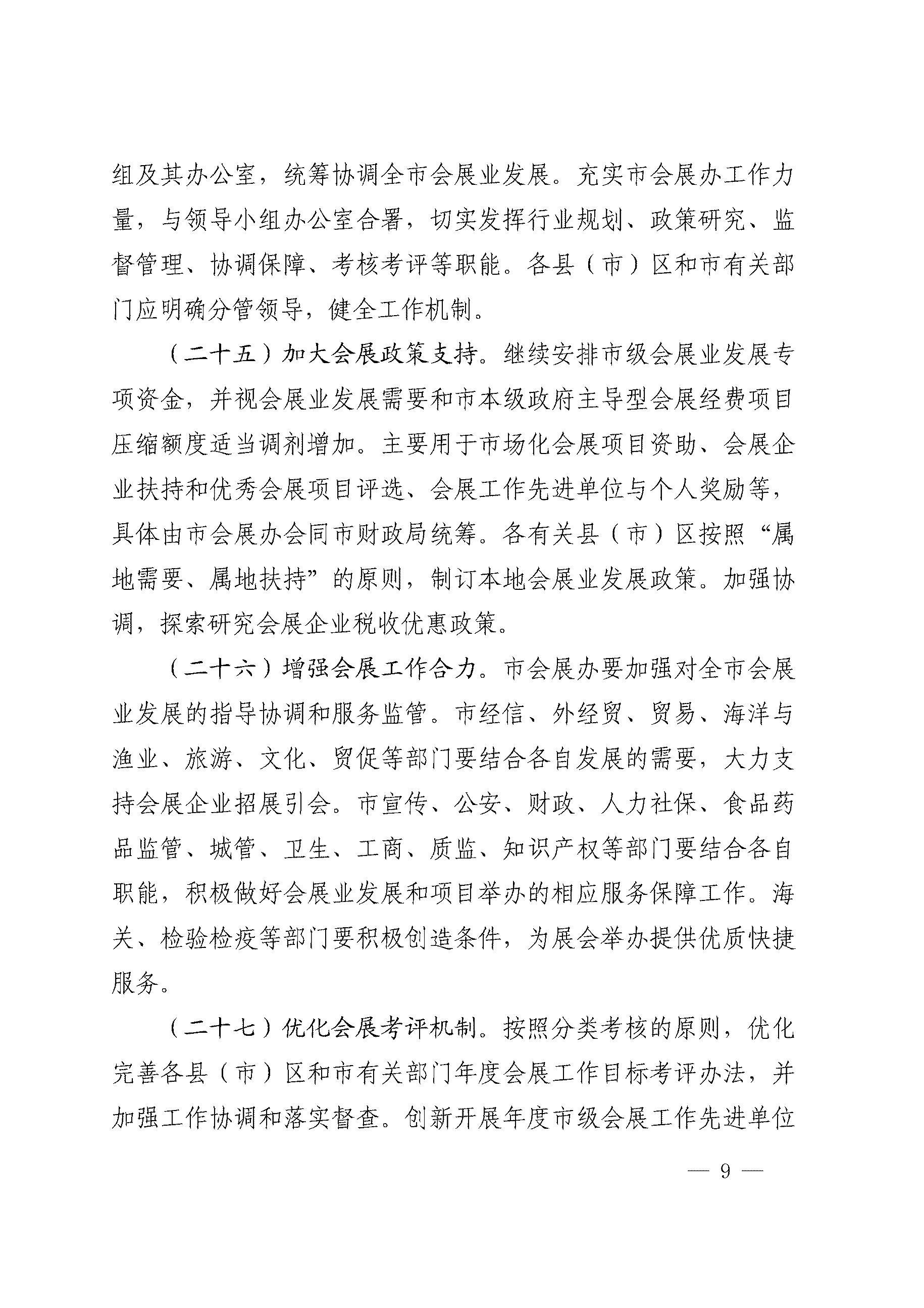 【新】博猫登录网址市人民政府关于进一步推进区域性国际会展之都建设的若干意见_p09.jpg