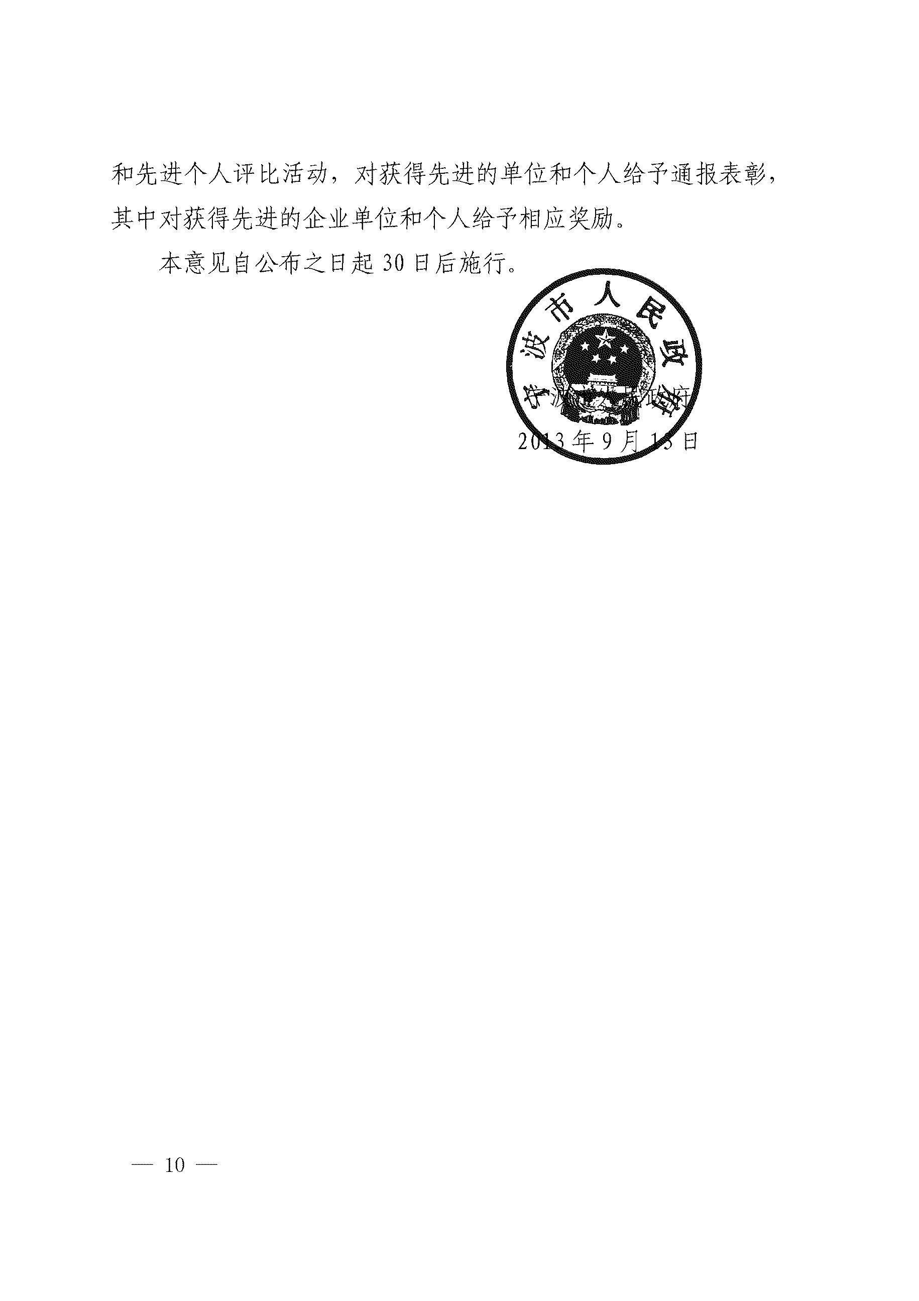 【新】博猫登录网址市人民政府关于进一步推进区域性国际会展之都建设的若干意见_p10.jpg