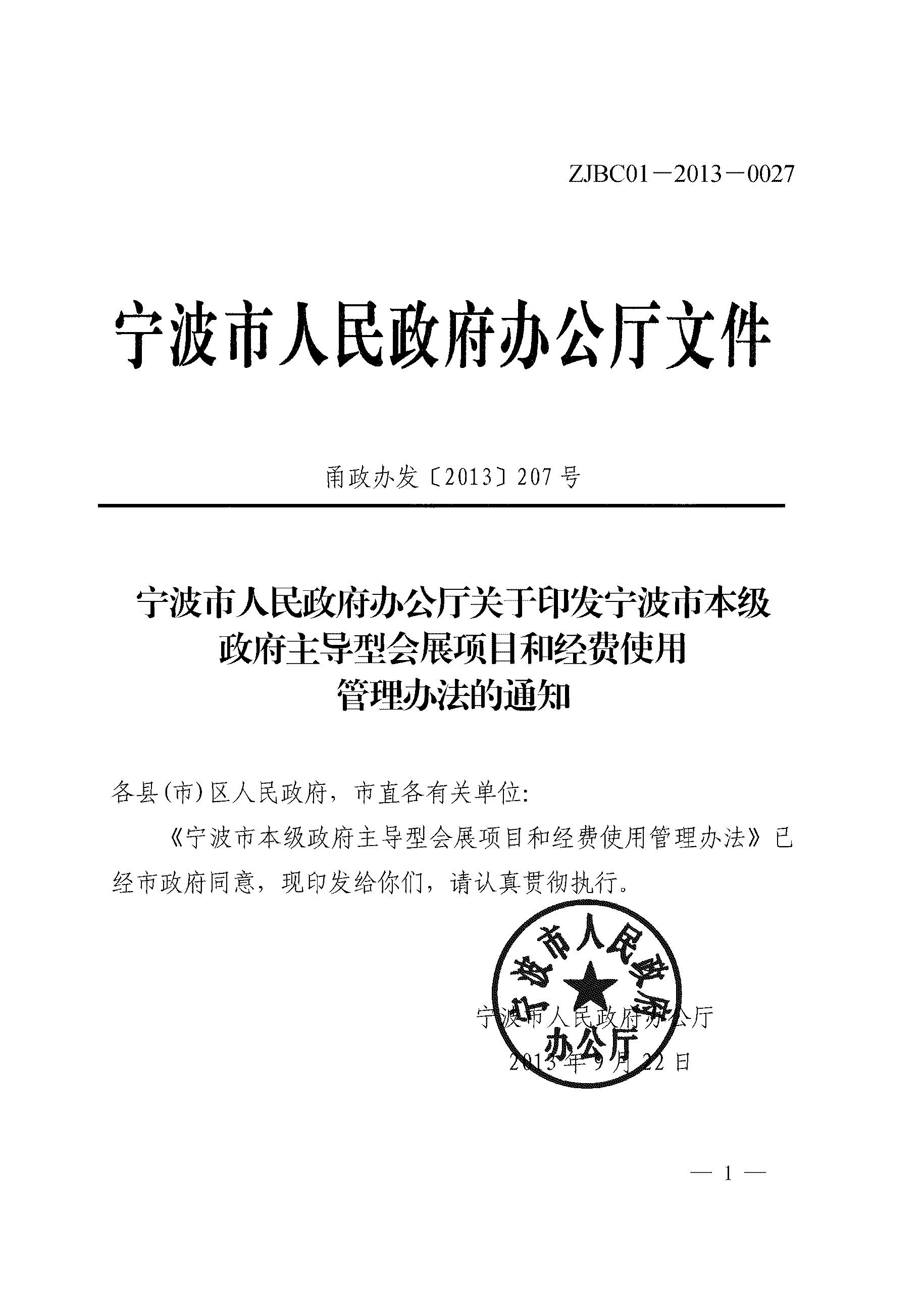 【新】宁波市人民政府办公厅关于印发宁波市本级政府主导型会展项目和经费使用管理办法的通知_p1.jpg