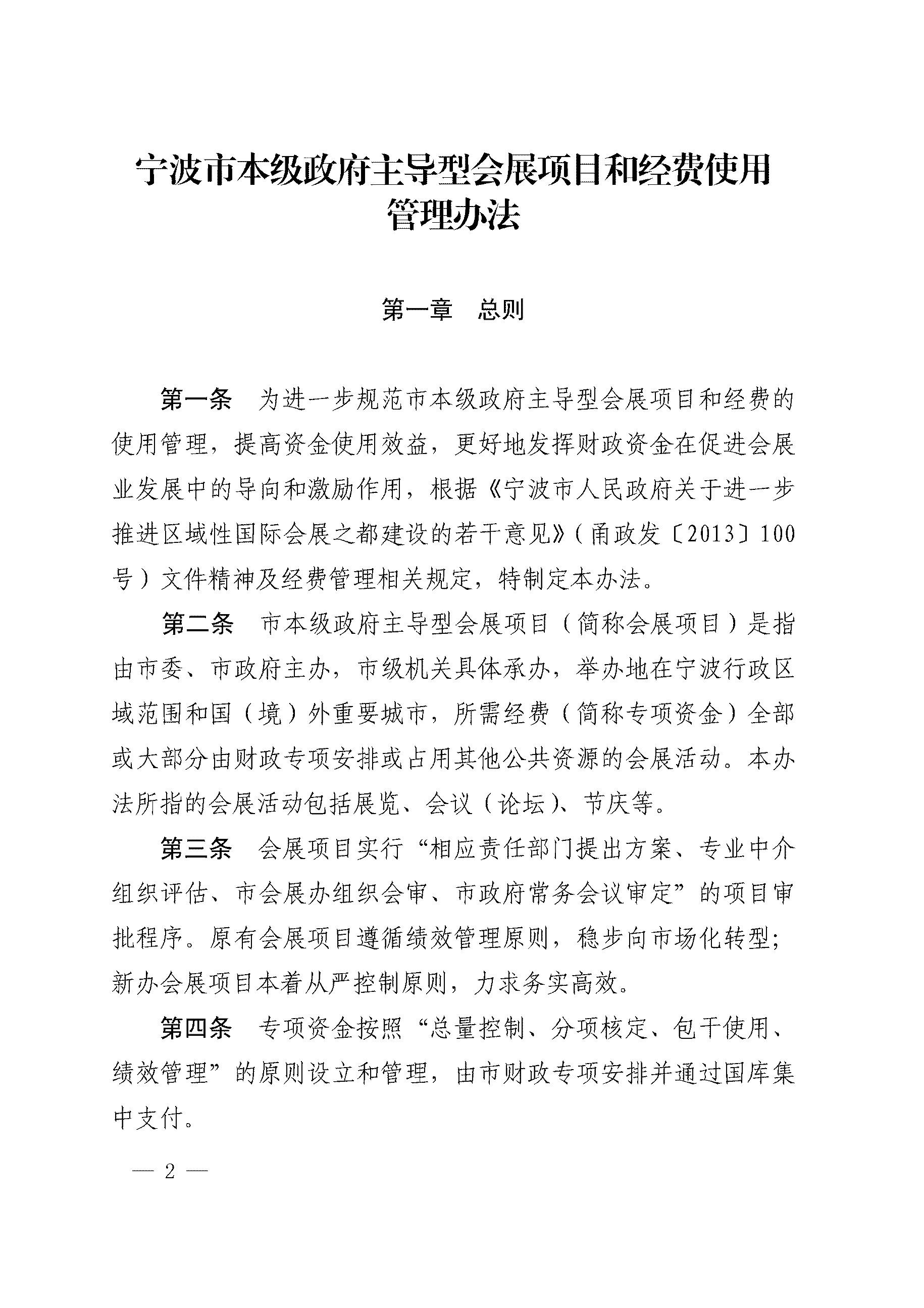 【新】宁波市人民政府办公厅关于印发宁波市本级政府主导型会展项目和经费使用管理办法的通知_p2.jpg