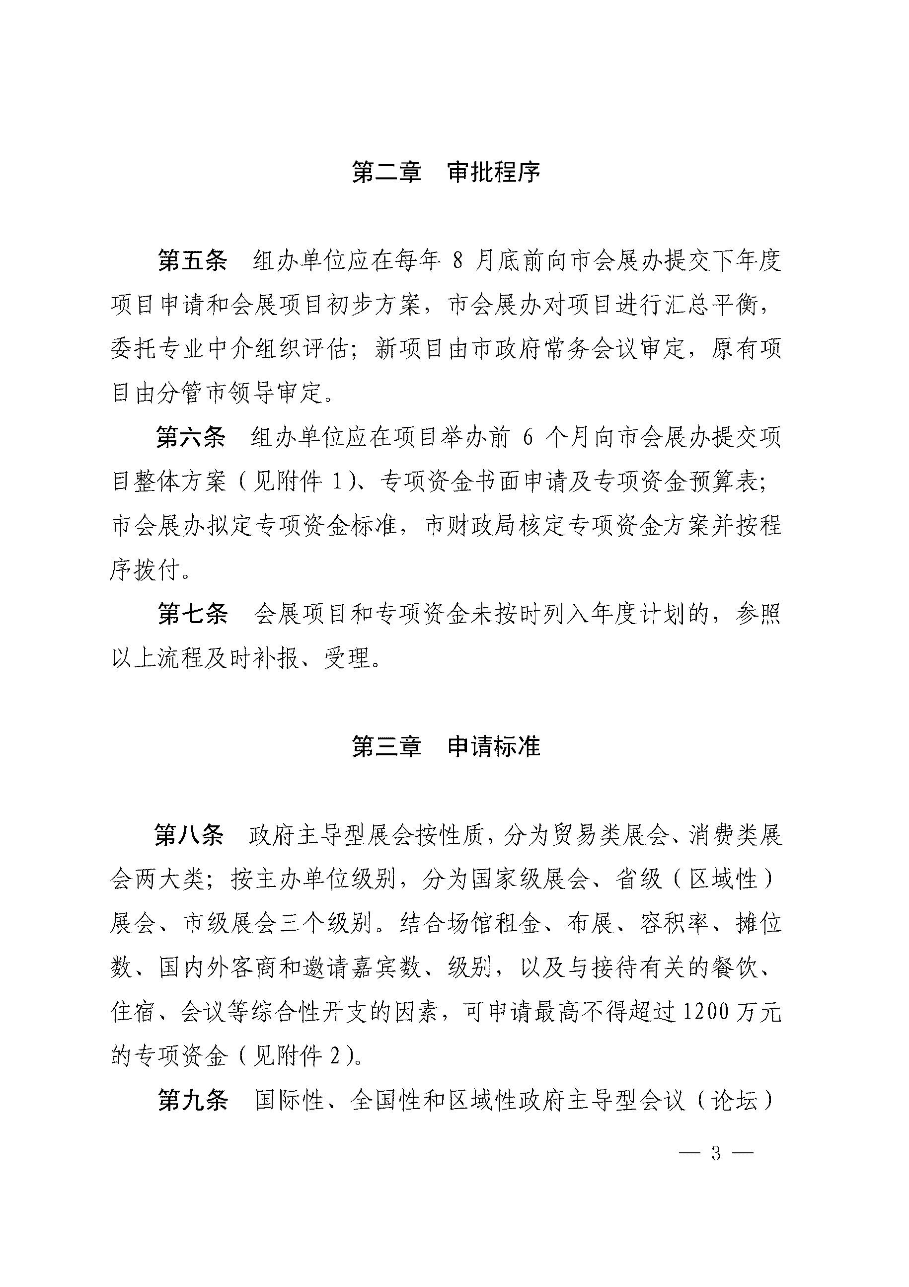 【新】宁波市人民政府办公厅关于印发宁波市本级政府主导型会展项目和经费使用管理办法的通知_p3.jpg