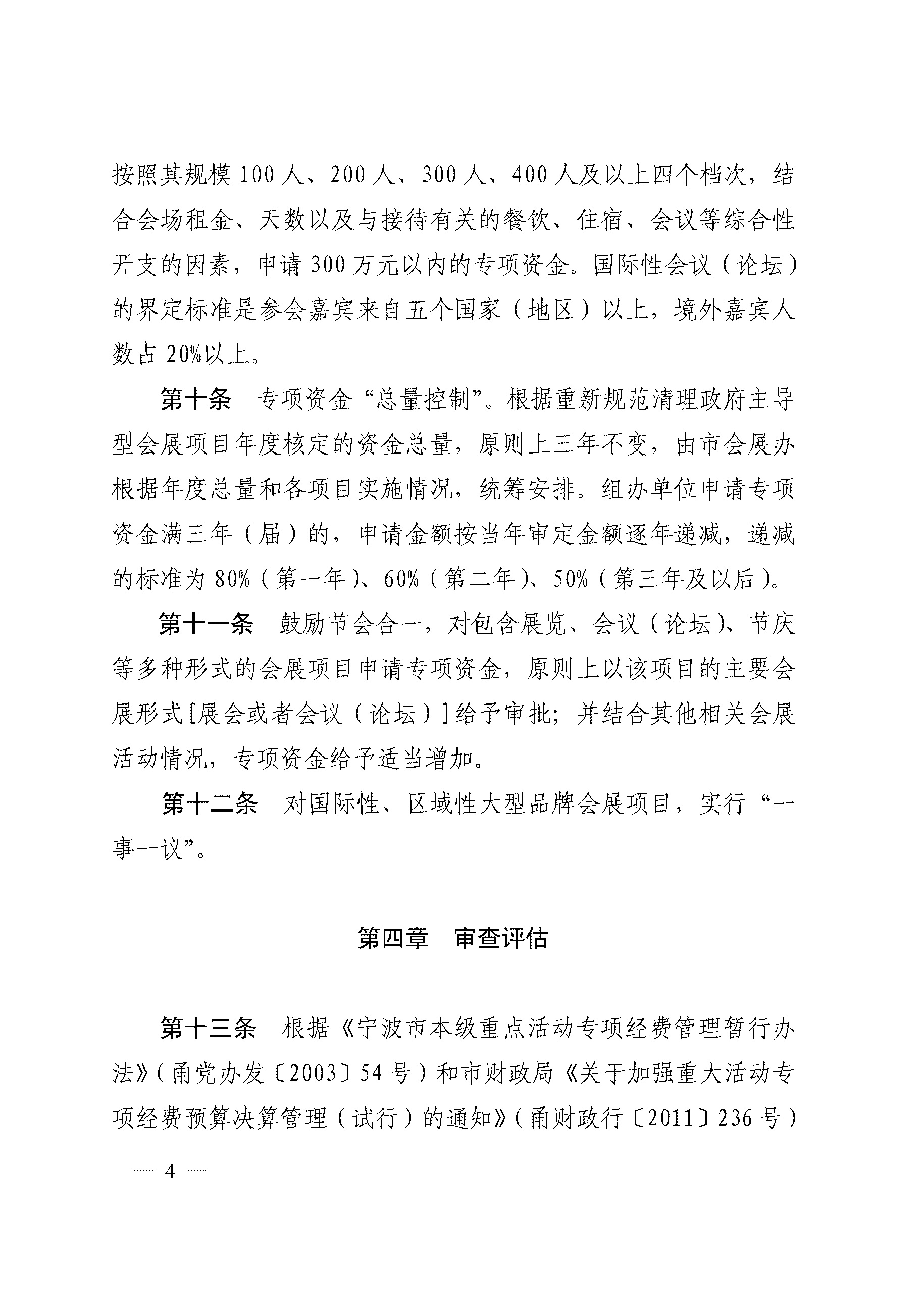 【新】宁波市人民政府办公厅关于印发宁波市本级政府主导型会展项目和经费使用管理办法的通知_p4.jpg