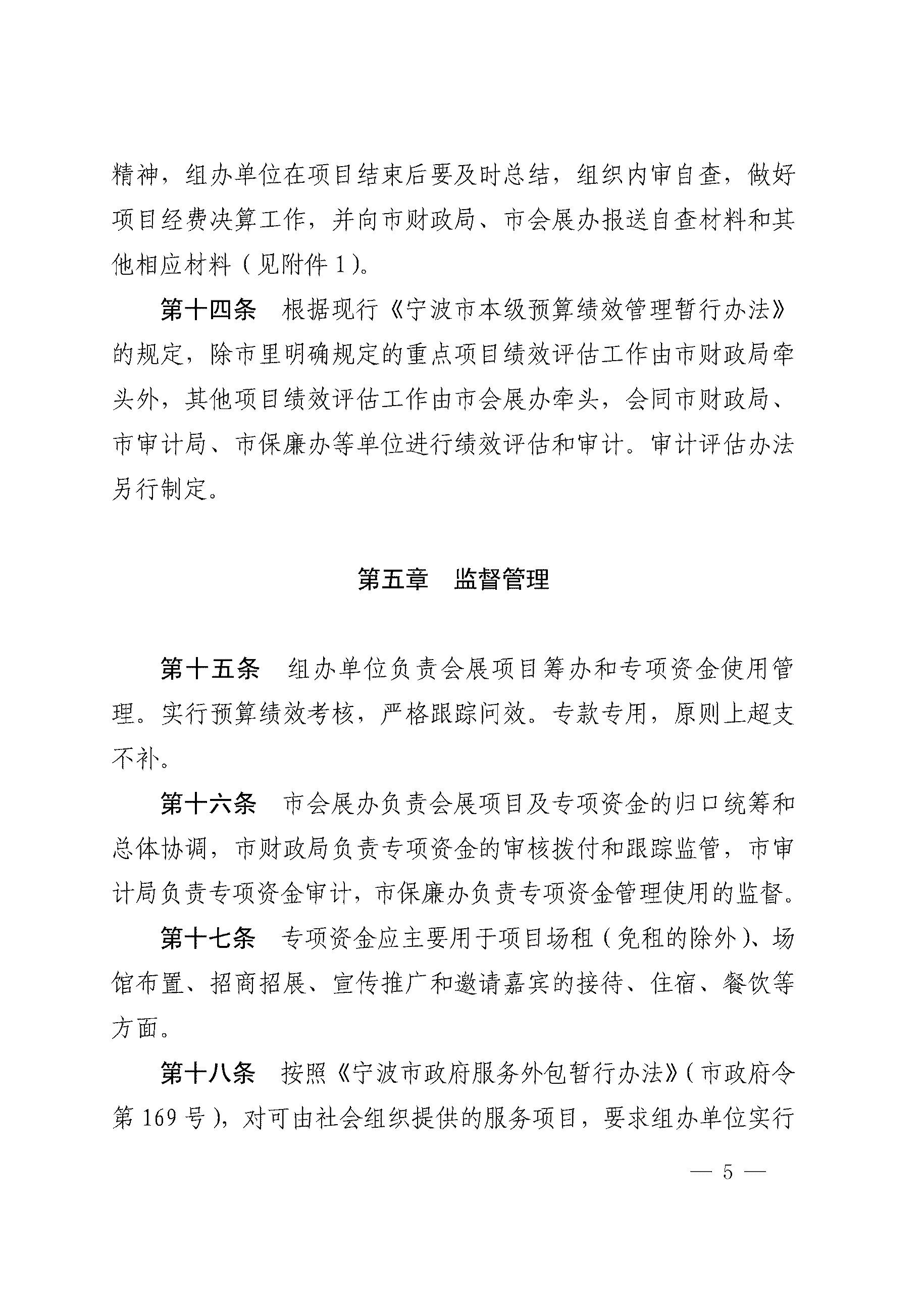【新】宁波市人民政府办公厅关于印发宁波市本级政府主导型会展项目和经费使用管理办法的通知_p5.jpg