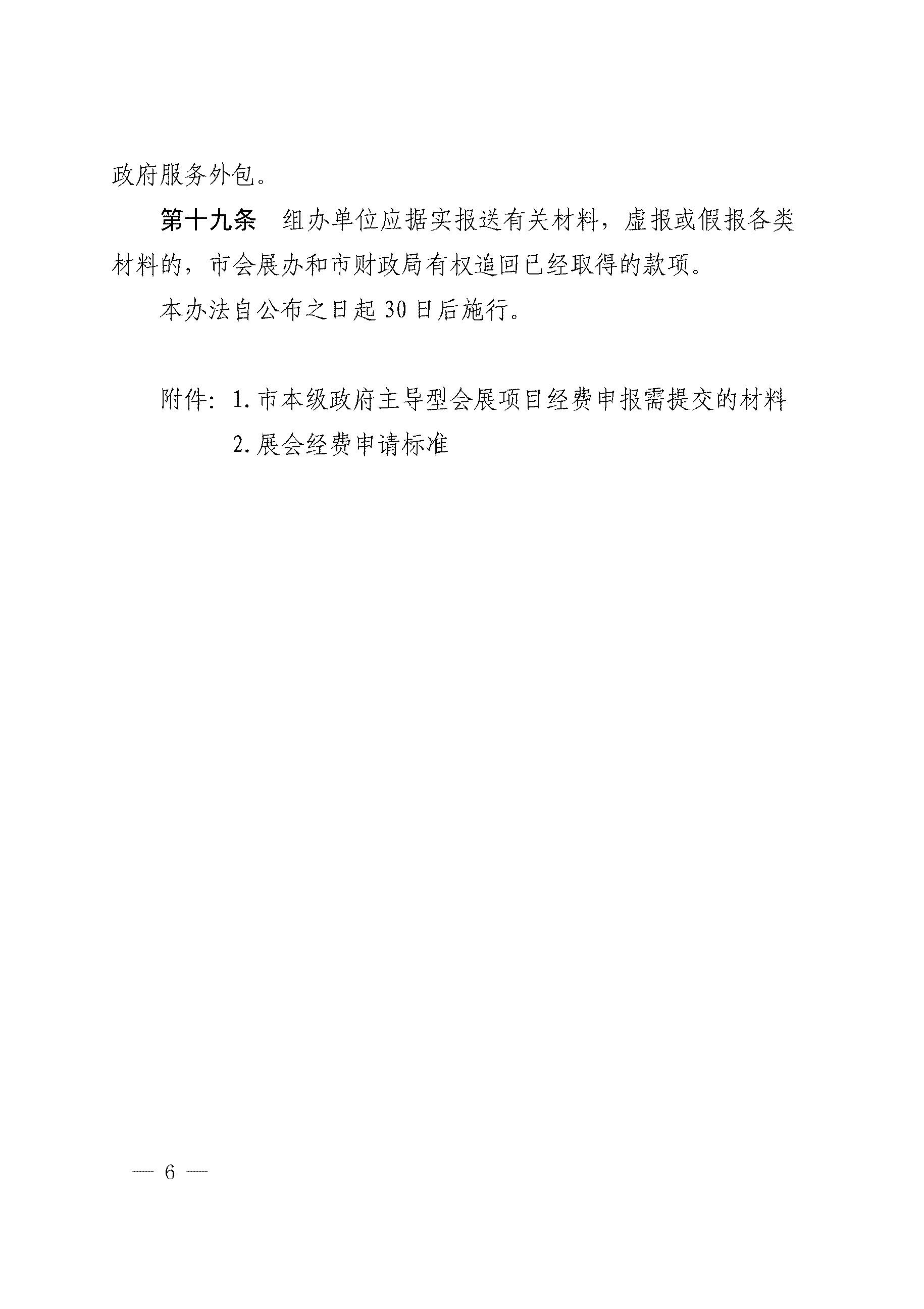 【新】宁波市人民政府办公厅关于印发宁波市本级政府主导型会展项目和经费使用管理办法的通知_p6.jpg