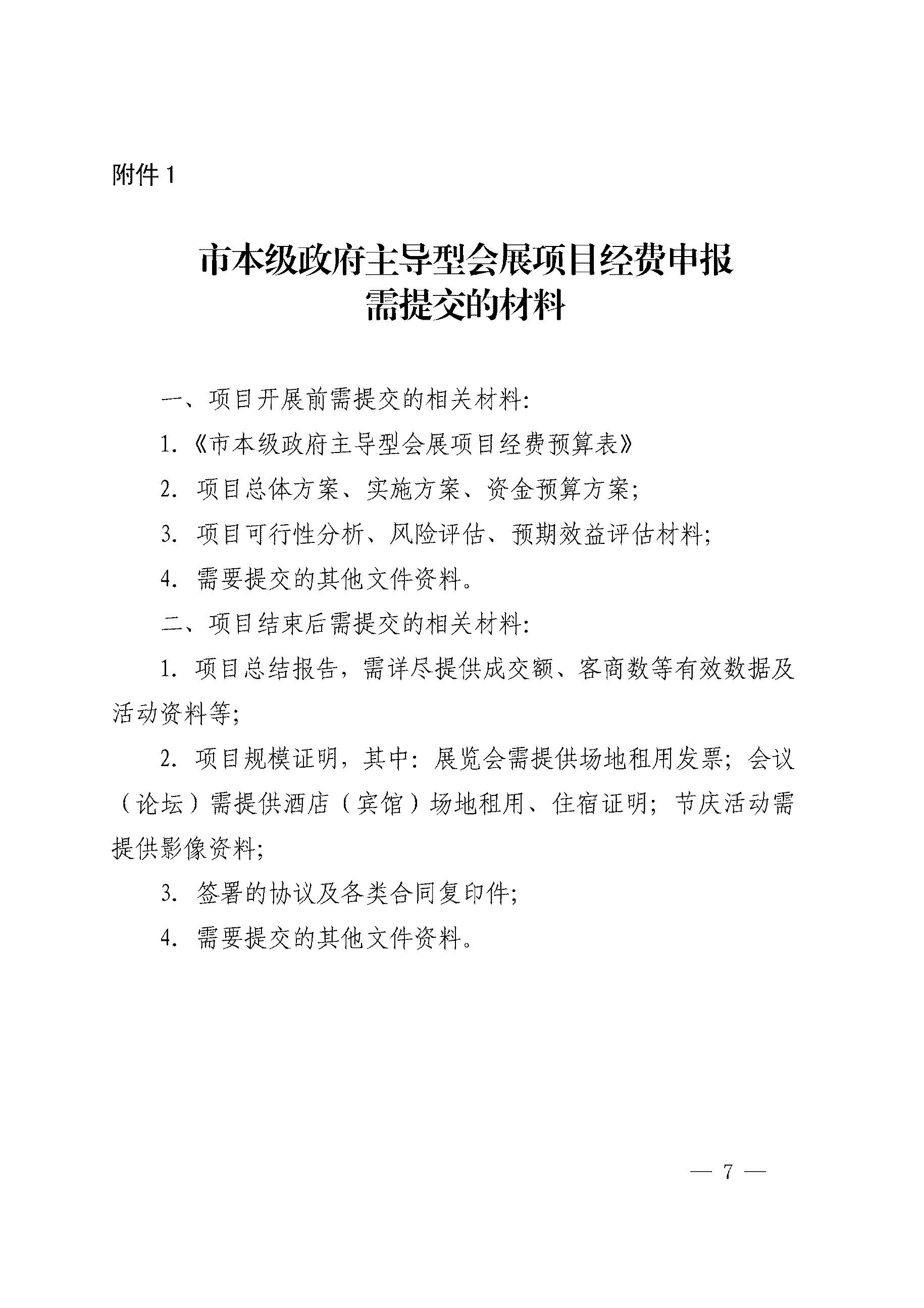 【新】宁波市人民政府办公厅关于印发宁波市本级政府主导型会展项目和经费使用管理办法的通知_p7.jpg