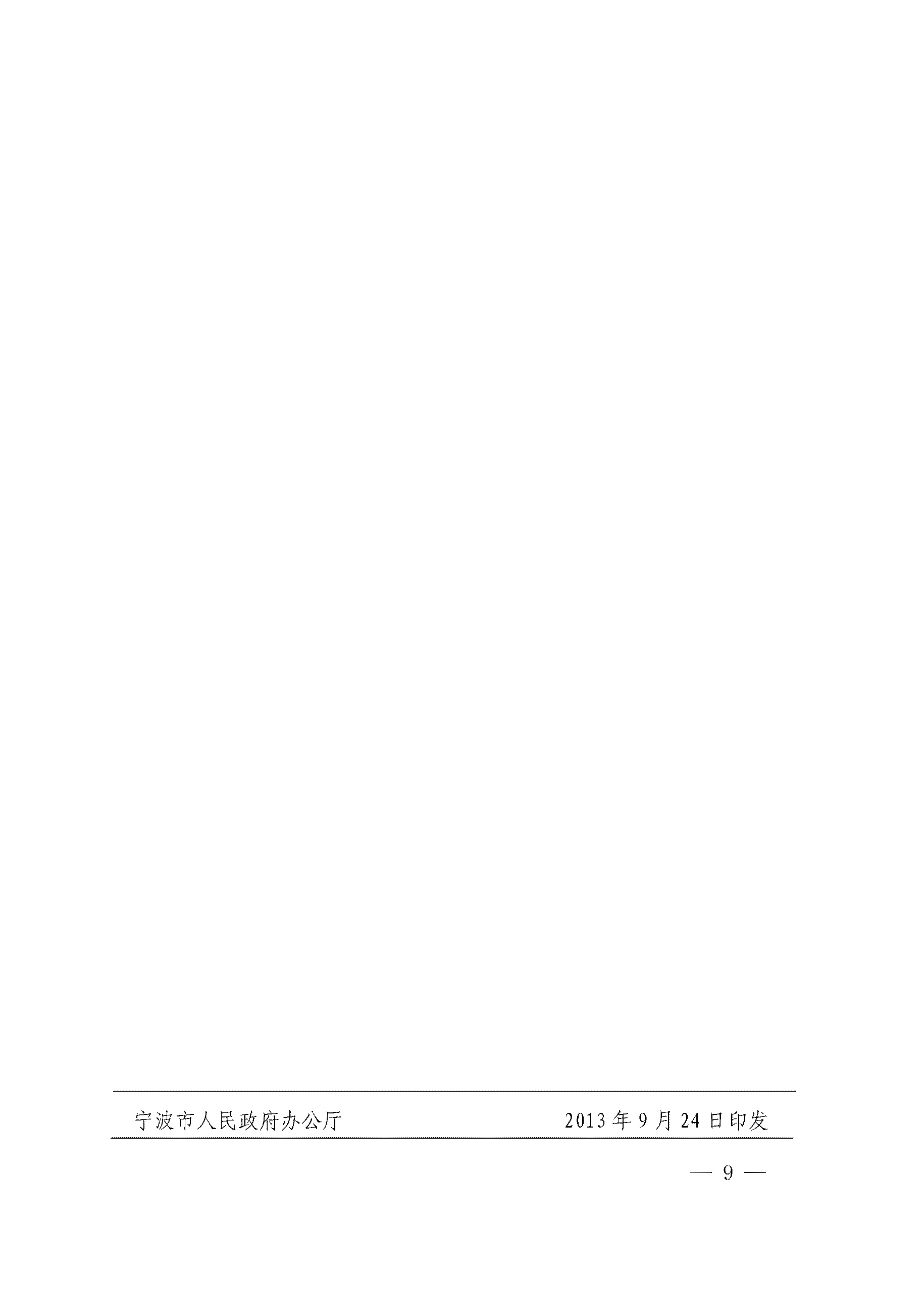 【新】宁波市人民政府办公厅关于印发宁波市本级政府主导型会展项目和经费使用管理办法的通知_p9.jpg