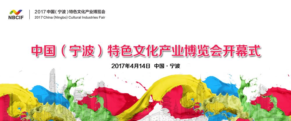 1.1中国(宁波)特色文化产业博览会开幕式.jpg