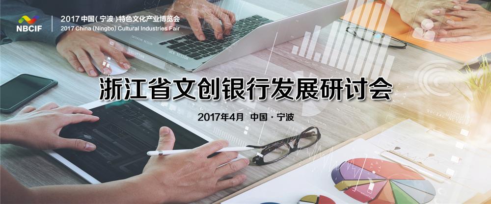浙江省文创银行发展研讨会.jpg