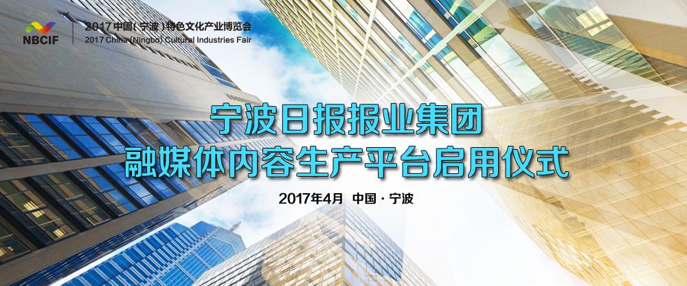 宁波日报报业集团融媒体内容生产平台启用仪式.jpg
