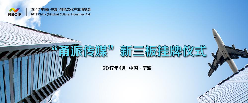 """""""甬派传媒""""新三板挂牌仪式.jpg"""