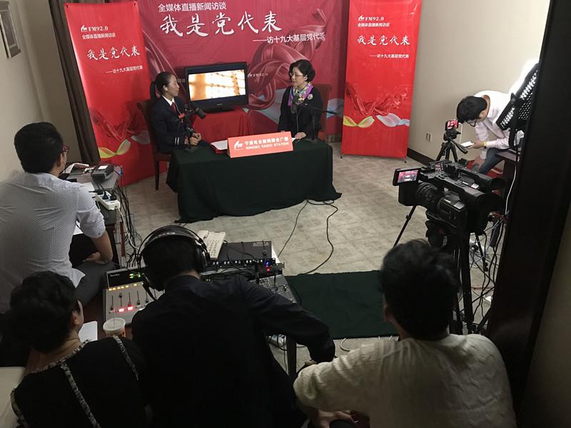 QQ图片2017102510495直播访谈顺利进行.jpg
