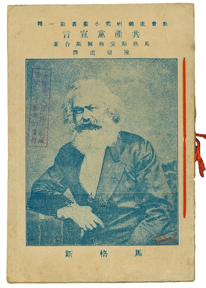 共产党宣言-2.jpg