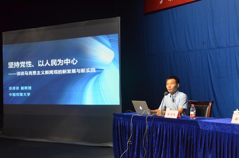 中国传媒大学涂凌波副教授在讲座中.JPG
