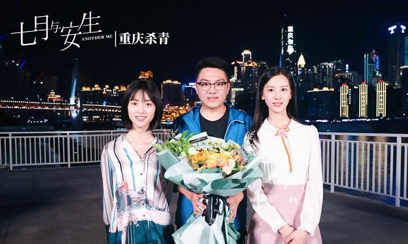 电视剧《七月与安生》在重庆杀青.jpg