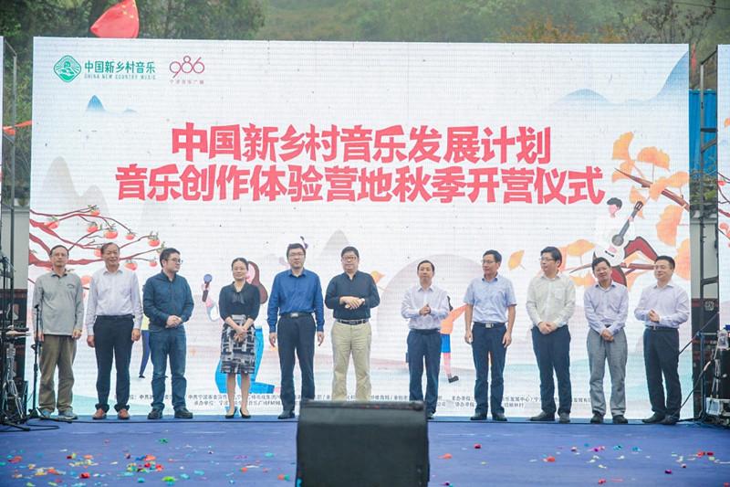 金沙贵宾会线路_1中国新乡村音乐创作体验秋季营开营仪式.jpg