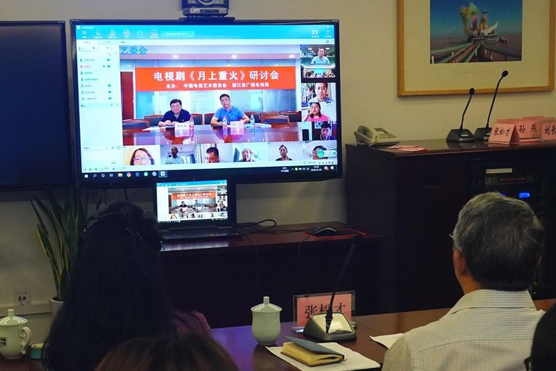 研讨会采用网络连线方式举行.jpg