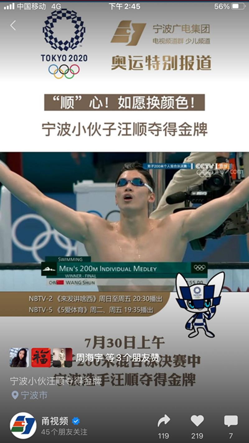 少儿频道群报道奥运4_副本.jpg